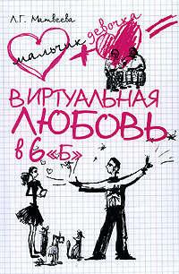 Матвеева, Людмила  - Виртуальная любовь в 6 «Б»