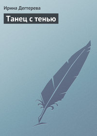 Дегтерева, Ирина  - Танец с тенью