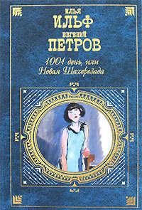 Ильф, Илья  - Из записных книжек 1925-1937 гг.