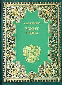 Казимир Валишевский Вокруг трона казимир валишевский первые романовы