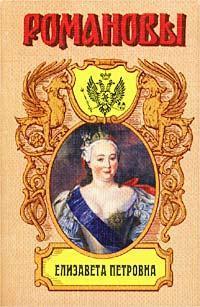 Елизавета Петровна. Дочь Петра Великого происходит внимательно и заботливо