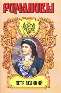 Казимир Валишевский Петр Великий
