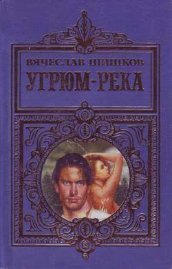 Вячеслав Шишков Угрюм-река