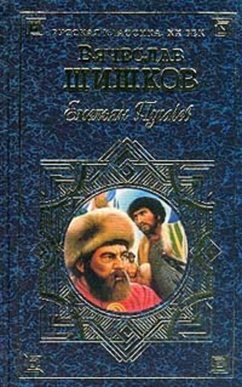 Емельян пугачев книга скачать бесплатно