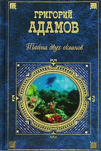 Адамов, Григорий  - Тайна двух океанов