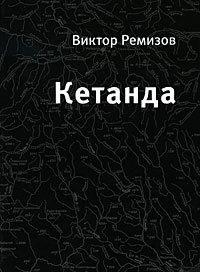 Ремизов, Виктор  - Кетанда