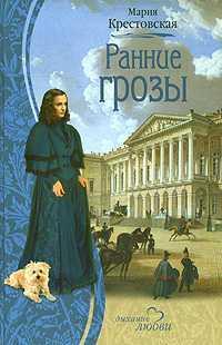 Мария Крестовская Ранние грозы