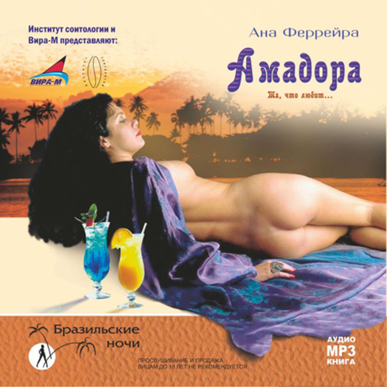 audioknigi-eroticheskie-slushat
