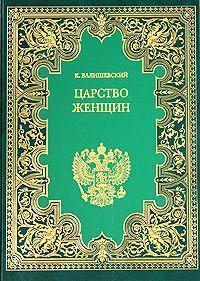 Казимир Валишевский Царство женщин елена имена женщин россии