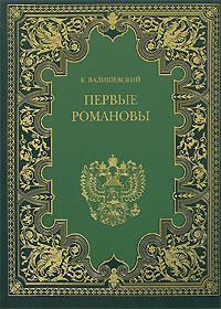 Казимир Валишевский Первые Романовы казимир валишевский первые романовы