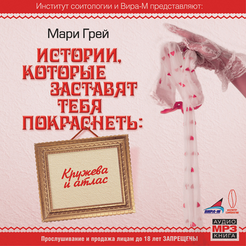 Мари Грей Кружева и атлас мари грей должностное преступление