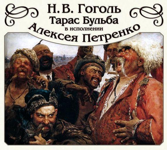 Николай Гоголь Тарас Бульба сергей майдуков родная кровь