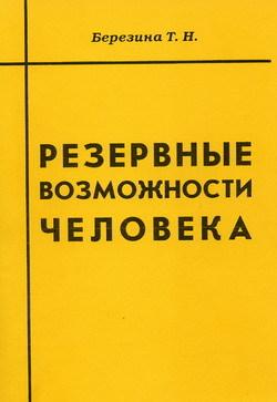Т. Н. Березина Резервные возможности человека шу л радуга м энергетическое строение человека загадки человека сверхвозможности человека комплект из 3 книг
