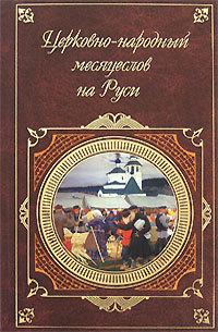 Церковно-народный месяцеслов на Руси LitRes.ru 0.000