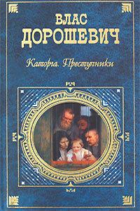 Книга. Каторга. Преступники