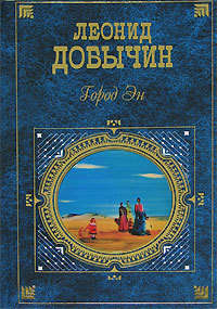 Добычин, Леонид  - Город Эн (сборник)