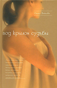 Светлова, Ольга  - Под крылом судьбы