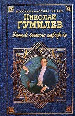 Николай Гумилев Глоток зеленого шартреза я николай гумилев