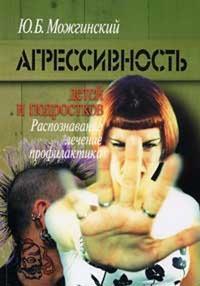 Агрессивность детей и подростков ( Юрий Можгинский  )