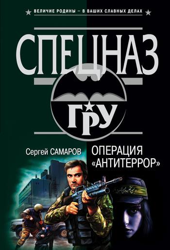 Сергей Самаров Операция «Антитеррор» самаров сергей васильевич парни в бронежилетах