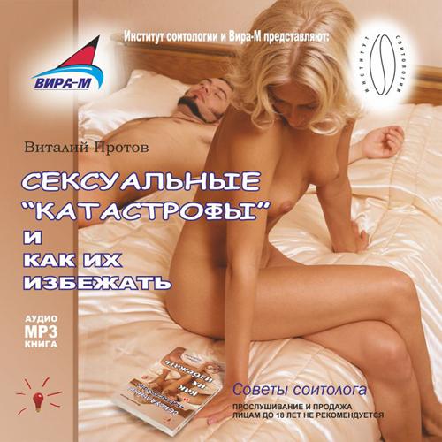 Сексуальные «катастрофы» и как их избежать LitRes.ru 80.000