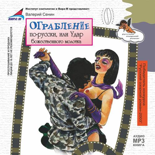 Ограбление по-русски, или Удар «божественного молотка» LitRes.ru 80.000