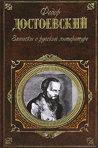 Записки о русской литературе