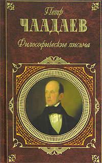 Чаадаев, Петр  - Философические письма (сборник)