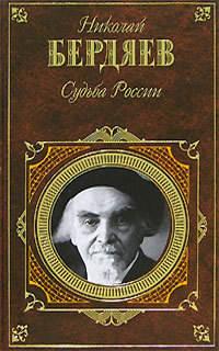 Бердяев, Николай  - Судьба России (сборник)