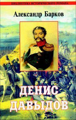 Александр Барков Денис Давыдов