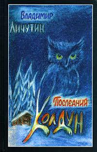 Личутин, Владимир Владимирович  - Сон золотой (книга переживаний)