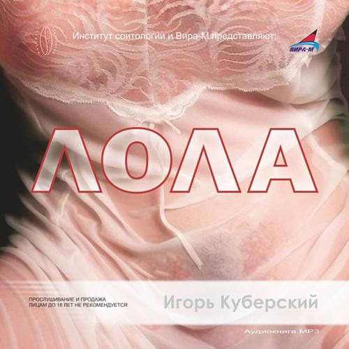 Лола LitRes.ru 80.000