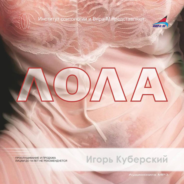 Игорь куберский книги скачать бесплатно