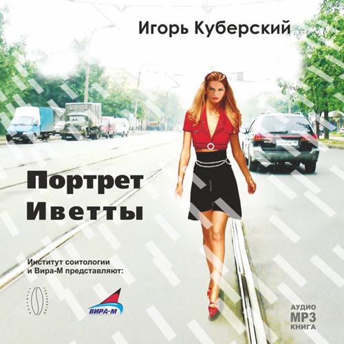 Портрет Иветты LitRes.ru 80.000