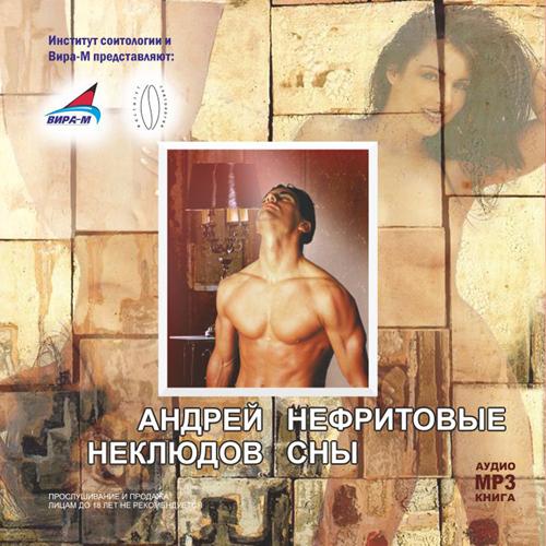 Андрей Неклюдов Нефритовые сны дикость 4 оргия