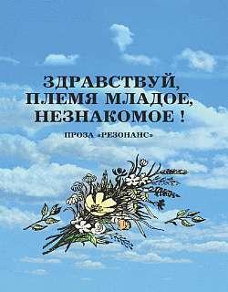 Коллектив авторов Здравствуй, племя младое, незнакомое! сергей шаргунов ура