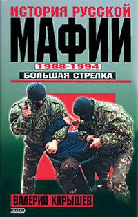 История Русской мафии 1988-1994. Большая стрелка LitRes.ru 99.000
