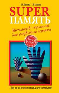 Superпамять. Интенсив-тренинг для развития памяти LitRes.ru 99.000