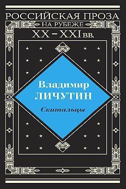 занимательное описание в книге Владимир Владимирович Личутин