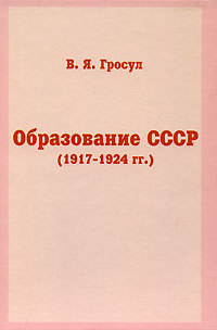 Образование СССР (1917-1924 гг.) LitRes.ru 99.000