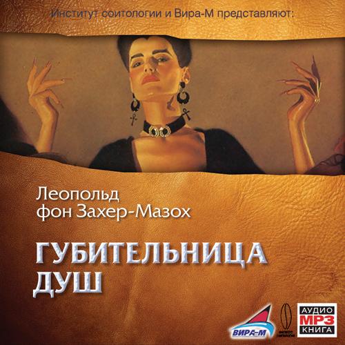 Губительница душ LitRes.ru 80.000