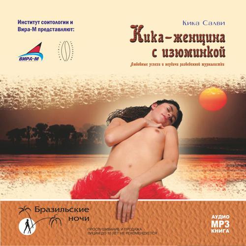 Кика – женщина с изюминкой. Любовные успехи и неудачи разведенной журналистки LitRes.ru 80.000
