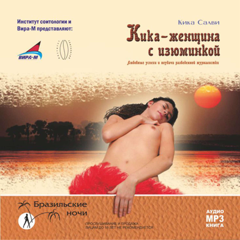 audio-kniga-eroticheskaya