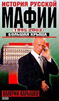 Валерий Карышев История Русской мафии 1995-2003. Большая крыша бмв 1995 г в ставрополе
