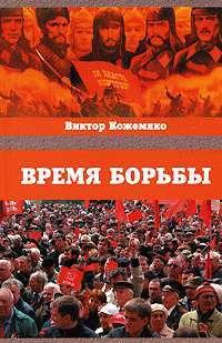 Виктор Кожемяко - Время борьбы