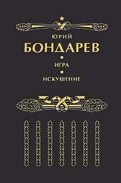 скачай сейчас Юрий Бондарев бесплатная раздача