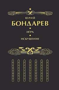 Бондарев, Юрий Васильевич  - Искушение