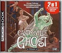 Кентервильское привидение / The Canterville Ghost LitRes.ru 99.000