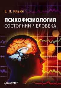 Психофизиология состояний человека LitRes.ru 175.000