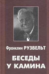 Франклин Рузвельт Беседы у камина не граждане сша могут недвижимость в сша